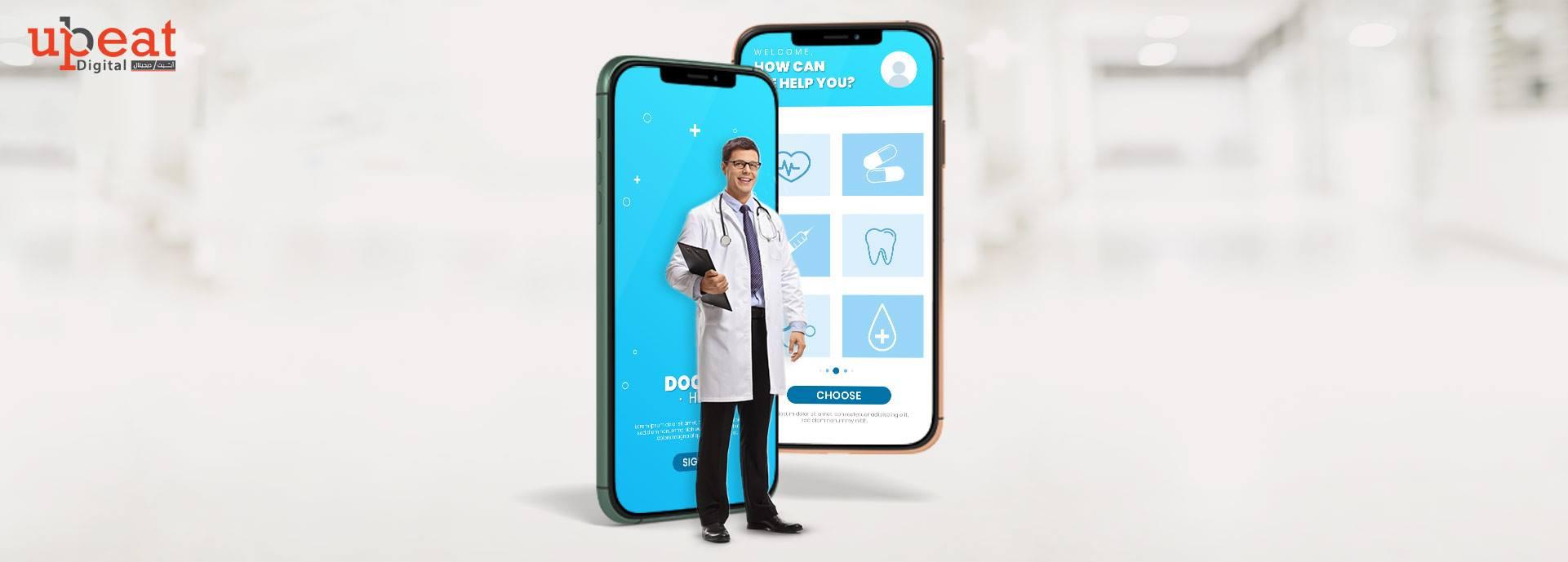 تصميم وبرمجة تطبيق طبي