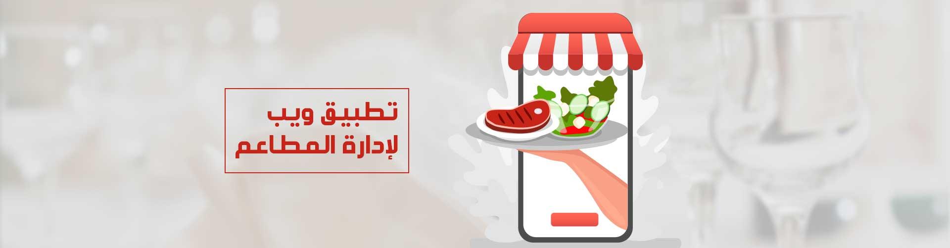 تطبيق ويب لإدارة المطاعم