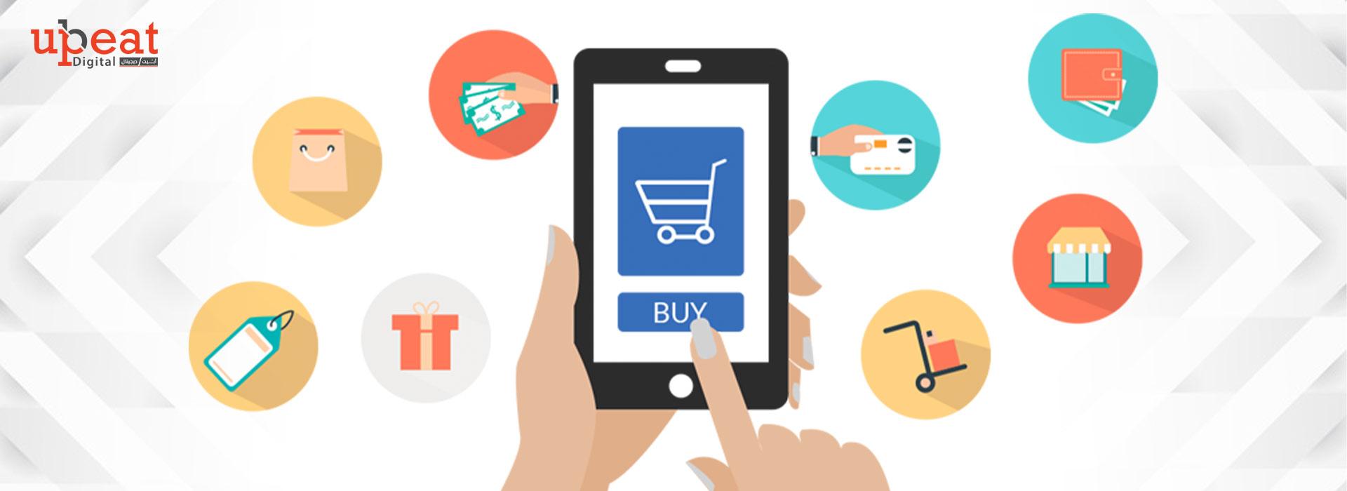 تطبيقات التجارة الإلكترونية