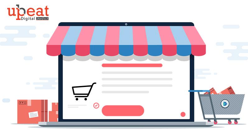 ما هو المتجر الالكتروني