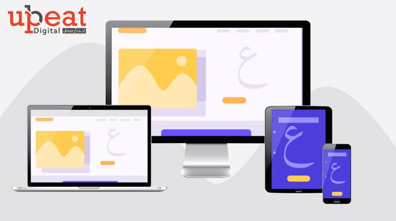 أسباب اختيار شركة تصميم مواقع عربية