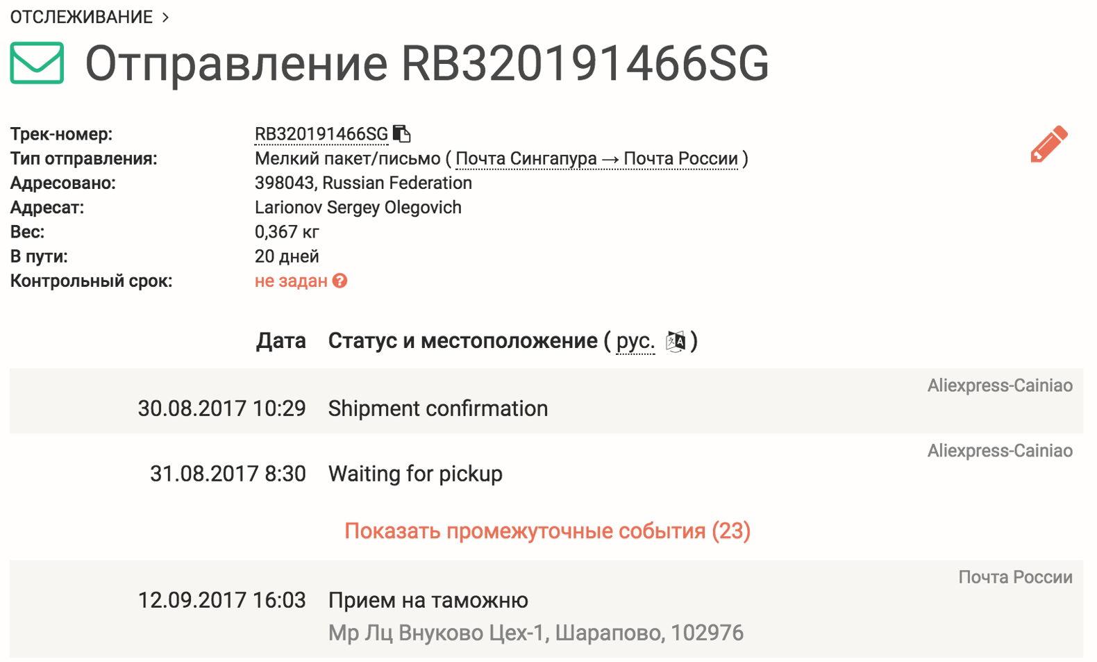 Коробка почта россии