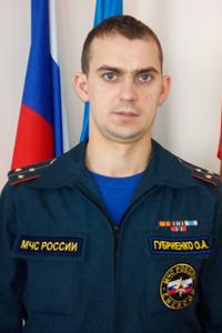 Губриенко Олег Александрович