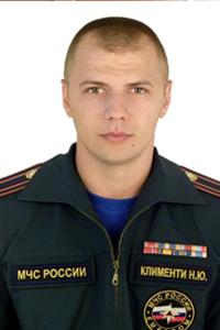 Клименти Николай Юрьевич