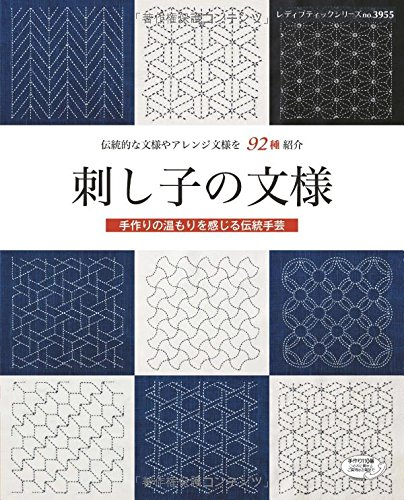 Sashiko Pattern Book