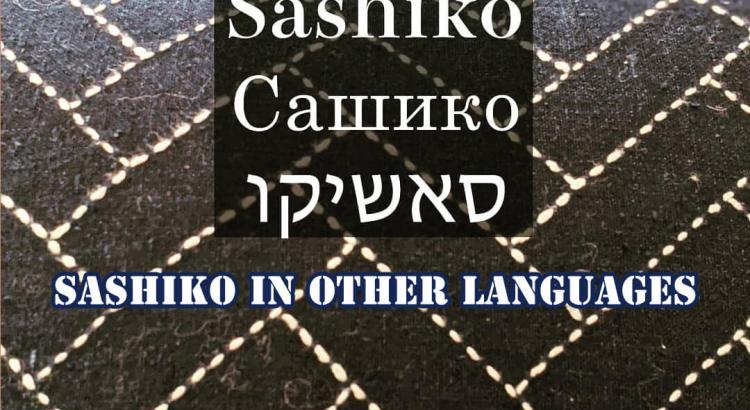 Sashiko in Other Languages