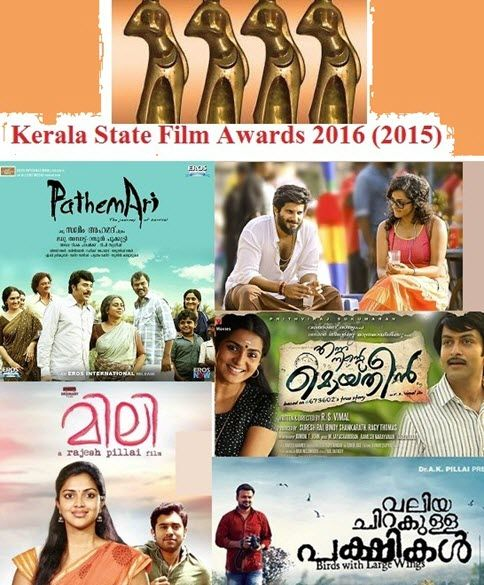 kerala-state-film-awards-2016-2015-winners-distribution-ceremony