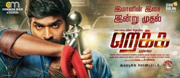 rekka-movie-review-and-rating