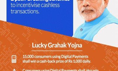 Lucky Grahak Yojana Scheme Full Details