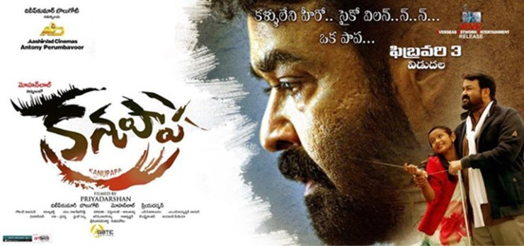 Kanupapa Movie Review and Rating