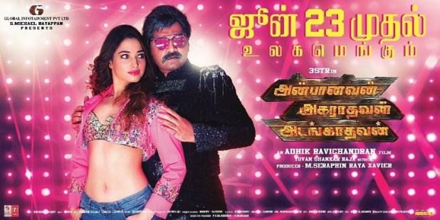 AAA Tamil Movie Review Rating Verdict