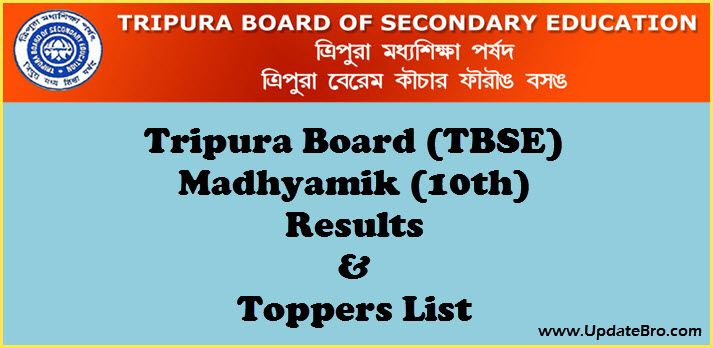 tripura-tbse-madhyamik-result-top-10-toppers