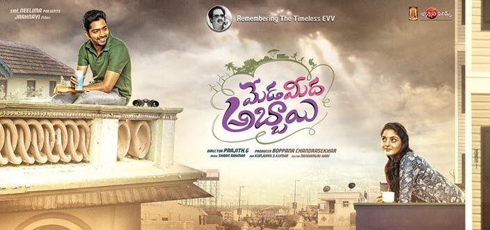 meda-meeda-abbayi-movie-review-rating-collections