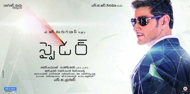 spyder-movie-box-office-collections-worldwide