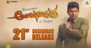 anjaniputra-kannada-movie-review-rating