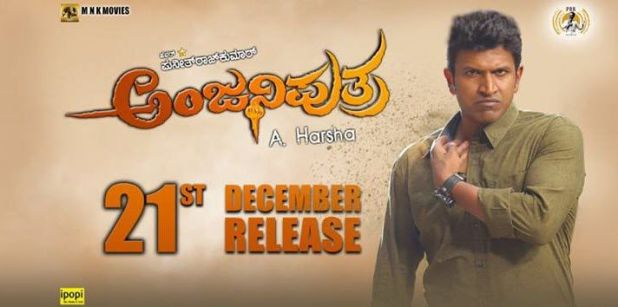 anjaniputra-kannada-movie-review-rating