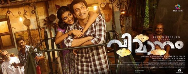 vimaanam-malayalam-movie-review-rating-collections