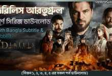 Photo of Dirilis Ertugrul Bangla Subtitles & Dubbed 1,2,3,4,5 All Season Download
