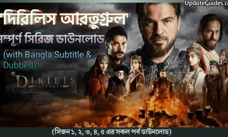 Dirilis Ertugrul Series Download with Bangla Subtitles dubbed