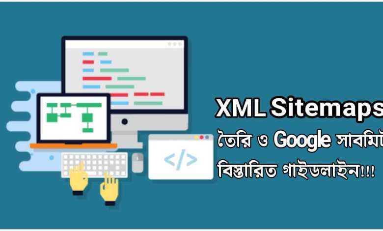 xml SiteMap তৈরি