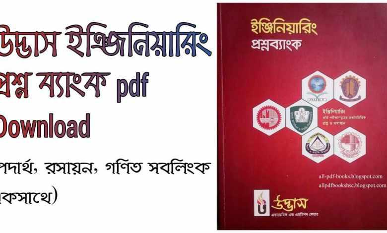উদ্ভাস ইঞ্জিনিয়ারিং প্রশ্ন ব্যাংক pdf Download