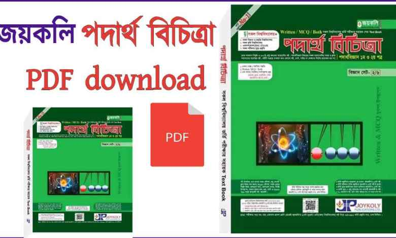 Joykoli physics bicitra PDF download