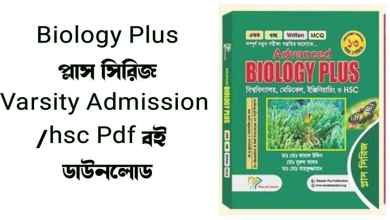 Photo of Biology plus admission book pdf