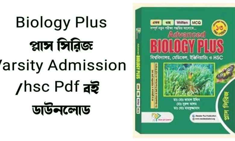 Biology Plus admission book pdf