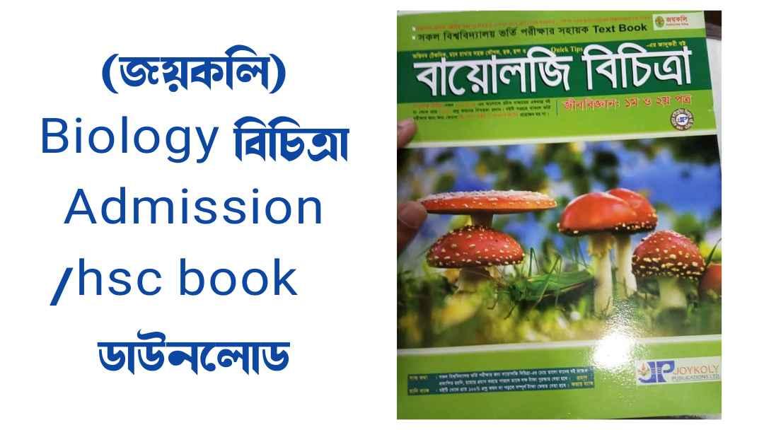 joykoly biology bicitra pdf book