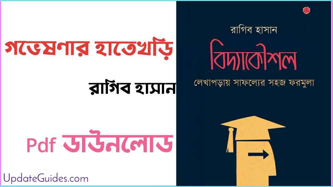 বিদ্যাকৌশল বই pdf download