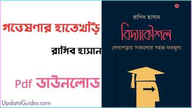 Photo of বিদ্যাকৌশল – Biddha Koushal Ragib hasan pdf Download