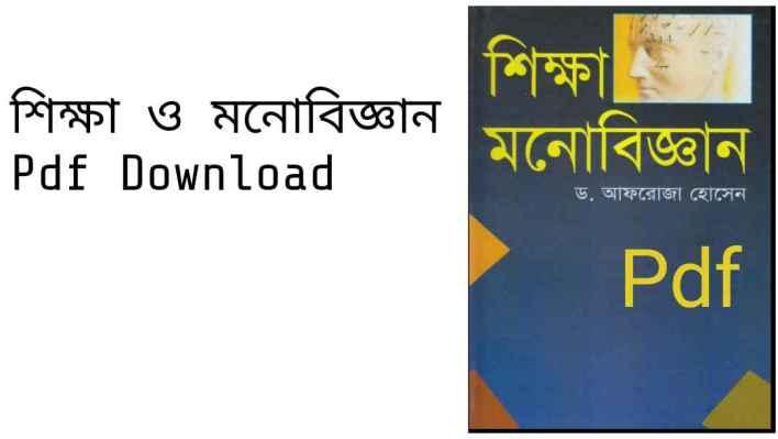 -ও-মনোবিজ্ঞান-pdf-download-1