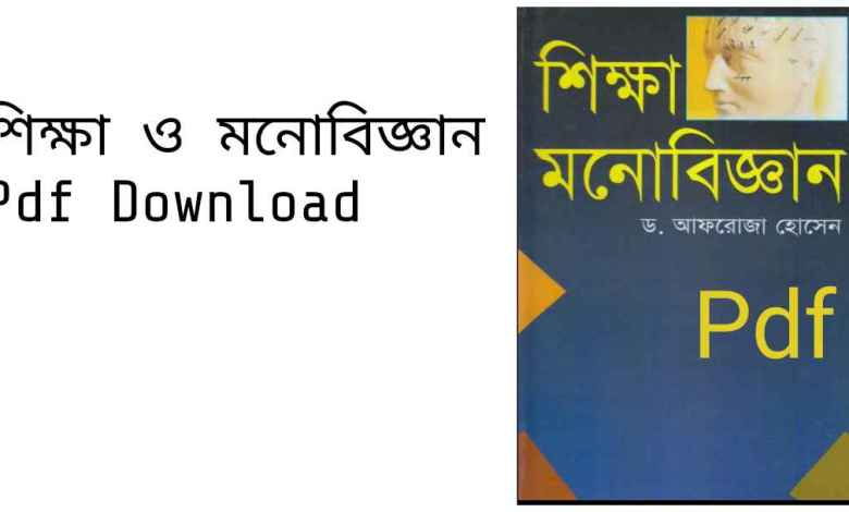 -ও-মনোবিজ্ঞান-pdf-download-1