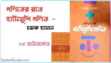 Photo of goniter ronge hasikhusi gonit pdf download