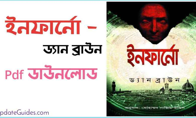 inferno dan brown bangla pdf