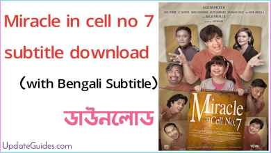 Photo of miracle in cell no 7 bangla subtitle download