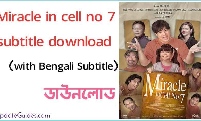 miracle-in-cell-no-7-bangla-subtitle-download