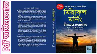Photo of দ্য মিরাকল মর্নিং Pdf download