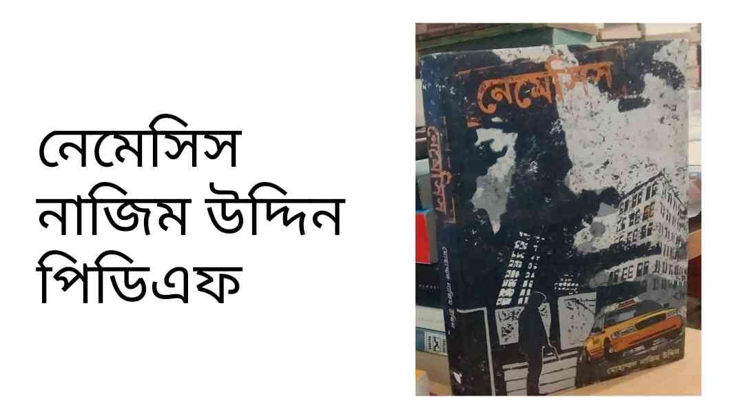 নাজিম উদ্দিন pdf download
