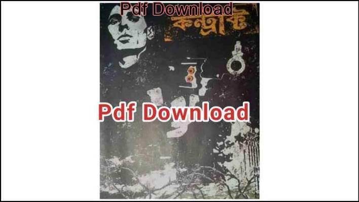 কন্ট্রাক্ট মোহাম্মদ নাজিম উদ্দিন pdf download Contract by Nazim Uddin pdf download contract bangla