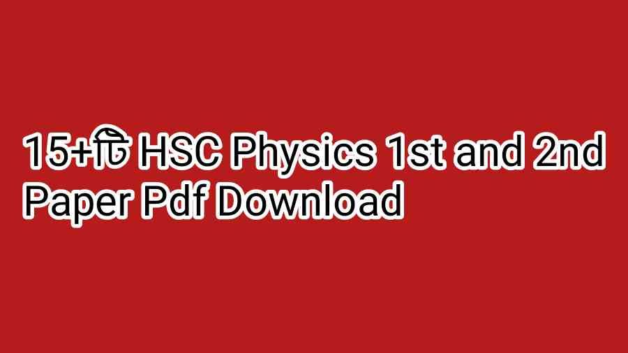 15টি HSC Physics 1st and 2nd Paper Pdf Download