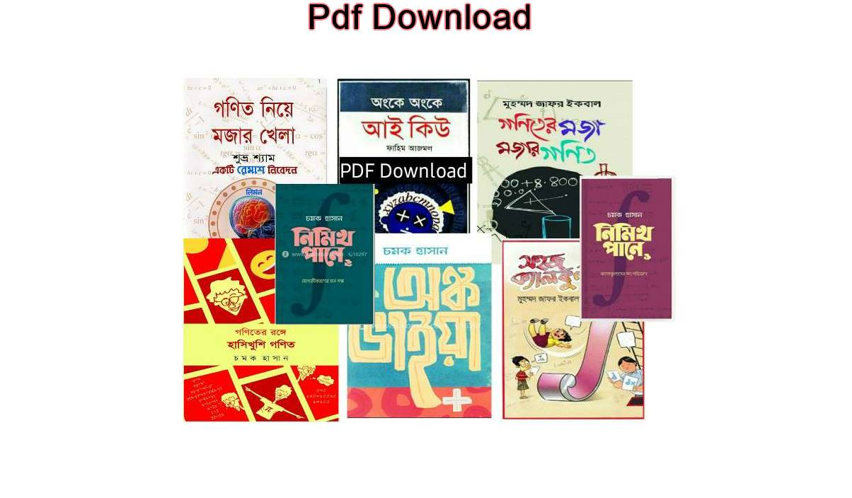 bangla math book pdf