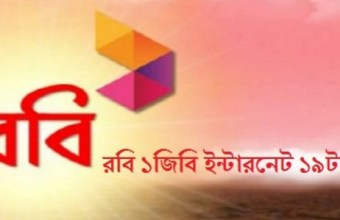 Robi 1GB Only 19Tk For All Customers