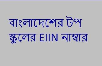 Top School EIIN Number In Bangladesh