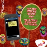 Robi Pohela Boishakh SMS Offer 2017