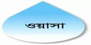 Dhaka WASA Emergency Number
