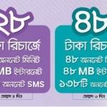 Airtel Recharge Bonus Offer