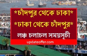 Dhaka Chandpur Launch Time Schedule