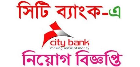 City Bank Ltd Job Circular