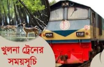 Dhaka-Khulna-Dhaka Train Schedule & Ticket Price